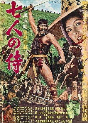 https://cdn.film-fish.comSeven Samurai
