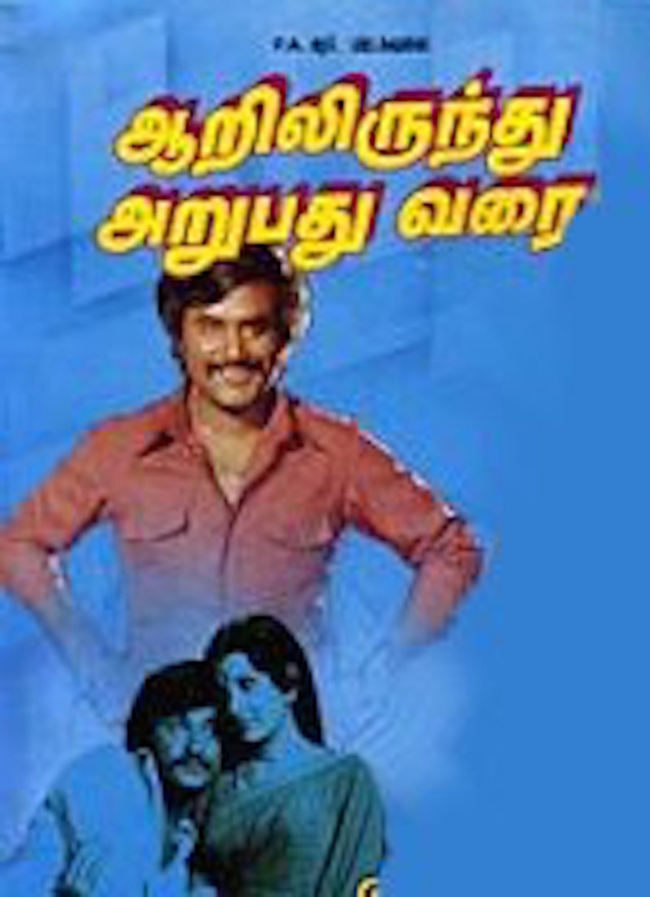 https://cdn.film-fish.comAarilirindhu Aruvathu Varai