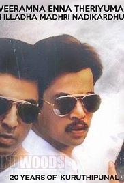 https://cdn.film-fish.comKuruthipunal