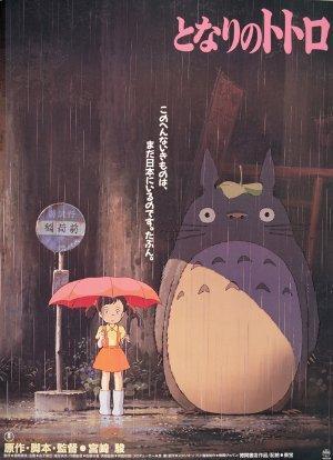https://cdn.film-fish.comMy Neighbor Totoro