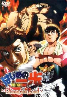 https://cdn.film-fish.comHajime no Ippo - Champion Road