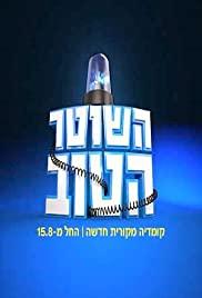The Good Cop (Hebrew)