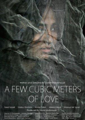 https://cdn.film-fish.comA Few Cubic Meters of Love