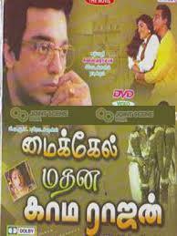 https://cdn.film-fish.comMichael Madana Kamarajan