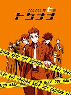 Special 7: Special Crime Investigation Unit (Tokunana)