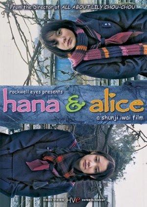 https://cdn.film-fish.comHana and Alice