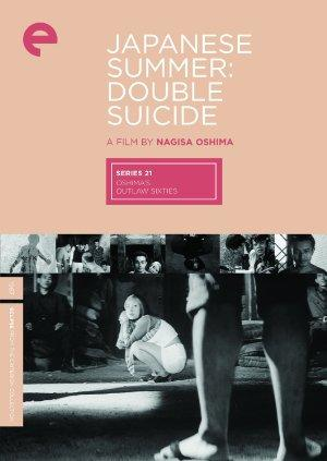 https://cdn.film-fish.comJapanese Summer: Double Suicide