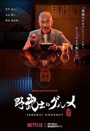 https://cdn.film-fish.comSamurai Gourmet