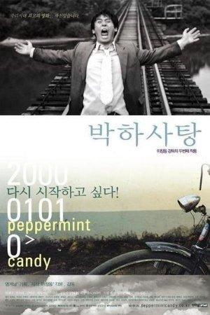 https://cdn.film-fish.comPeppermint Candy