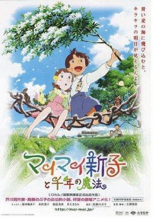 https://cdn.film-fish.comMai Mai Miracle