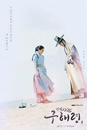 https://cdn.film-fish.comRookie Historian Goo Hae-Ryung