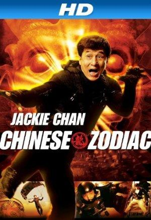 https://cdn.film-fish.comChinese Zodiac